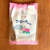 特選ブロード白足袋25.0cm〜28.0cm
