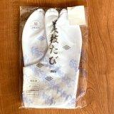 白足袋(美枝たび)27cm・28cm