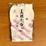 白足袋(美枝たび)22.5cm・23.5cm