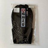 紳士用 高級 黒朱子足袋25.5cm