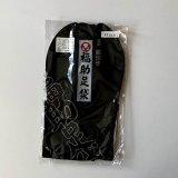 紳士用 高級 黒朱子足袋27.5cm